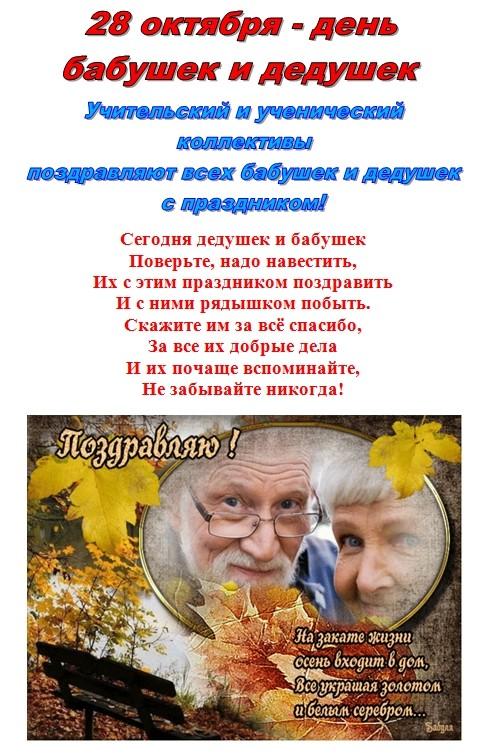 Поздравления родителям с днем бабушек и дедушек